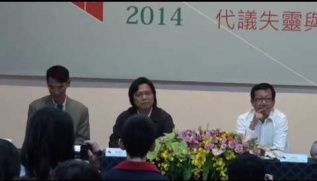 Embedded thumbnail for 2014年【台灣代議民主之困境與出路系列論壇】第一場10/4「這是我們要的民主嗎?」part1
