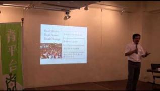 Embedded thumbnail for 【咱的預算 咱來決定】20140916 林國明:參與式預算的操作程序與國際經驗