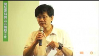 Embedded thumbnail for 陳正然談 Open Data:網路開放力量與公民社會【青平台 Open Campus】20120701