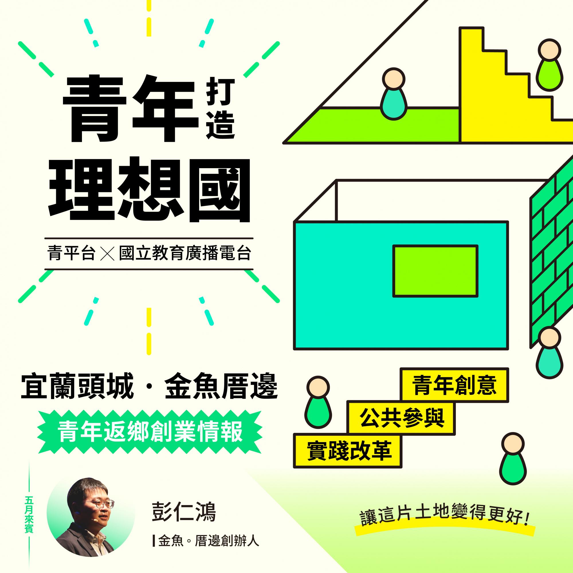 青年打造理想國-202105.jpg