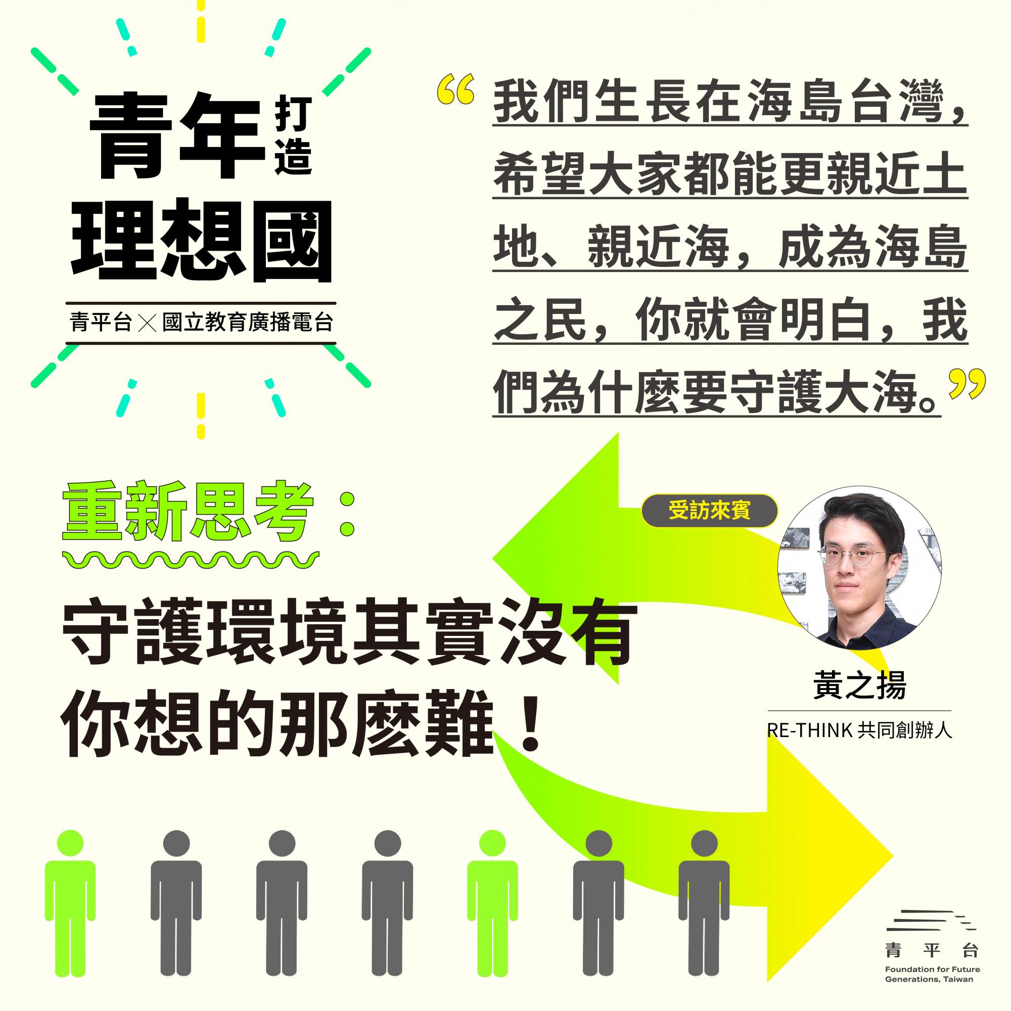 青年打造理想國-202108.jpg