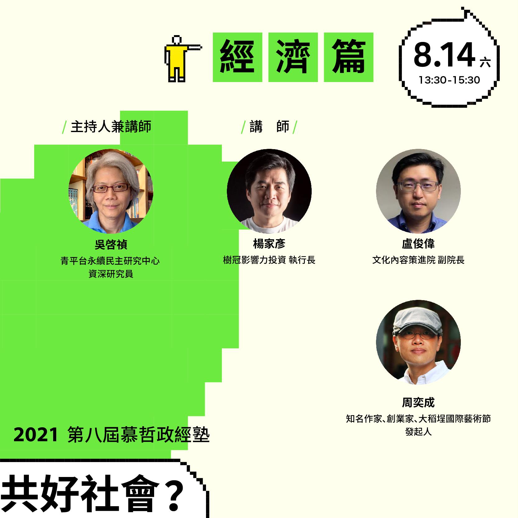 0714_2021慕哲政經塾_02.jpeg